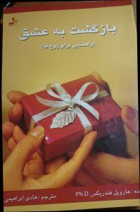 بازگشت به عشق،هادی ابراهیمی