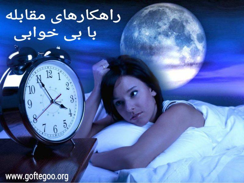 راهکار مقابله با بی خوابی