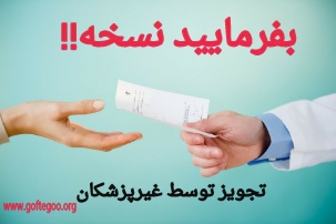 تجویز توسط غیر پزشکان